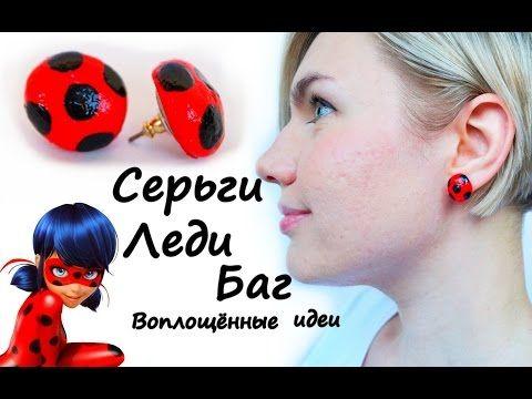 Как сделать СЕРЬГИ ЛЕДИ БАГ/Сережки/earrings Ladybug and Chat Noir Cat/Супер Кот/Нуар/костюм - YouTube