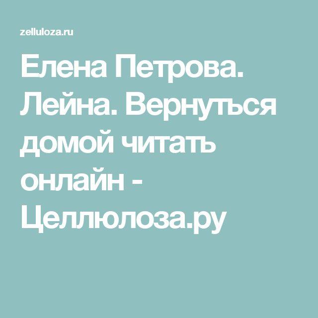 ЕЛЕНА ПЕТРОВА ЛЕЙНА ВЕРНУТЬСЯ ДОМОЙ СКАЧАТЬ БЕСПЛАТНО