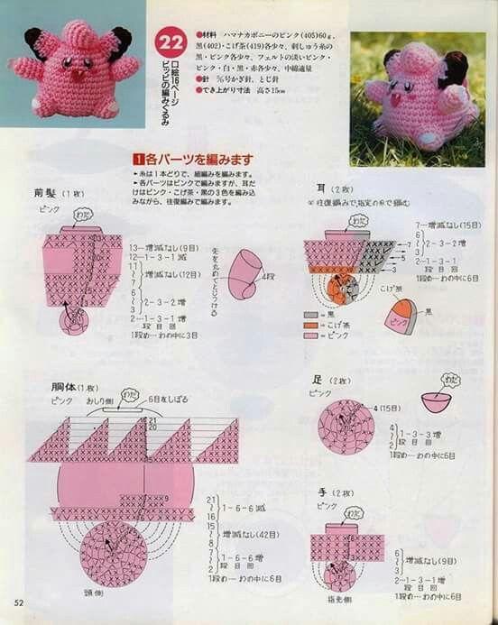 26 best POKÉMON ETC... images on Pinterest   Crochet patterns ...