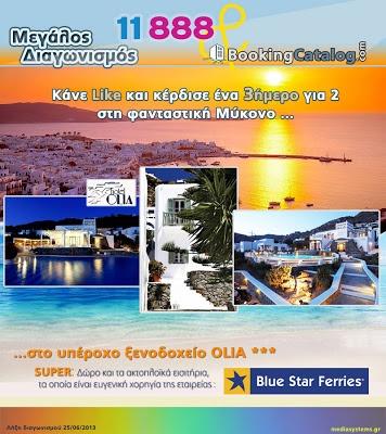 Διαγωνισμός bookingcatalog.com με δώρο ένα τριήμερο για δύο άτομα στο ξενοδοχείο OLIA Hotel στην Μύκονο και τα ακτοπλοϊκά εισιτήρια τους από την Blue Star Ferries | Κέρδισέ το Εύκολα
