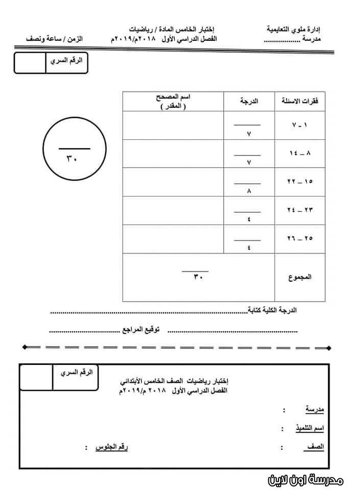 نموذج امتحان رياضيات لخامسة ابتدائي ترم أول حسب مواصفات الورقة الإمتحانية Diagram