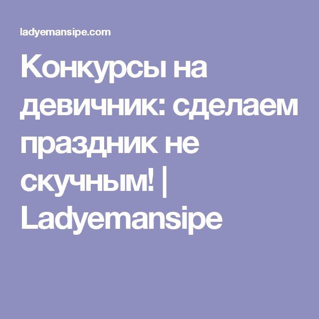 Конкурсы на девичник: сделаем праздник не скучным!   Ladyemansipe