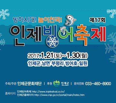 Inje Icefish Festival, Korea