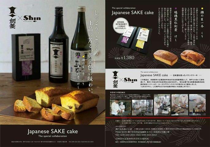 剣菱のお酒と洋菓子シンケールスのとコラボレーション! 障がいをもつ方々がいの働く作業所で製造してます。 上品な味ですので、神戸土産として是非(^^)