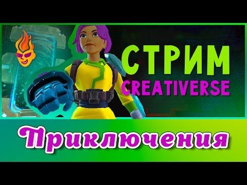 В этом стриме #Эфемер поиграет в приключения в игре #Creativerse. Приятного просмотра =)