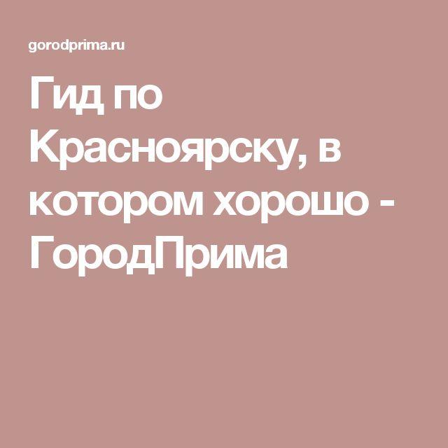 Гид по Красноярску, в котором хорошо - ГородПрима