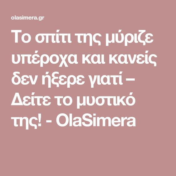 Το σπίτι της μύριζε υπέροχα και κανείς δεν ήξερε γιατί – Δείτε το μυστικό της! - OlaSimera