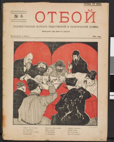 Otboi, no. 3, 1906 :: Russian Satirical Journals Collection