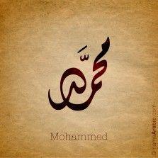 Muhammed hat