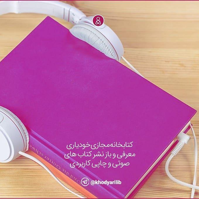 کانال تلگرام کتاب صوتی Behtarinhayesoti 15