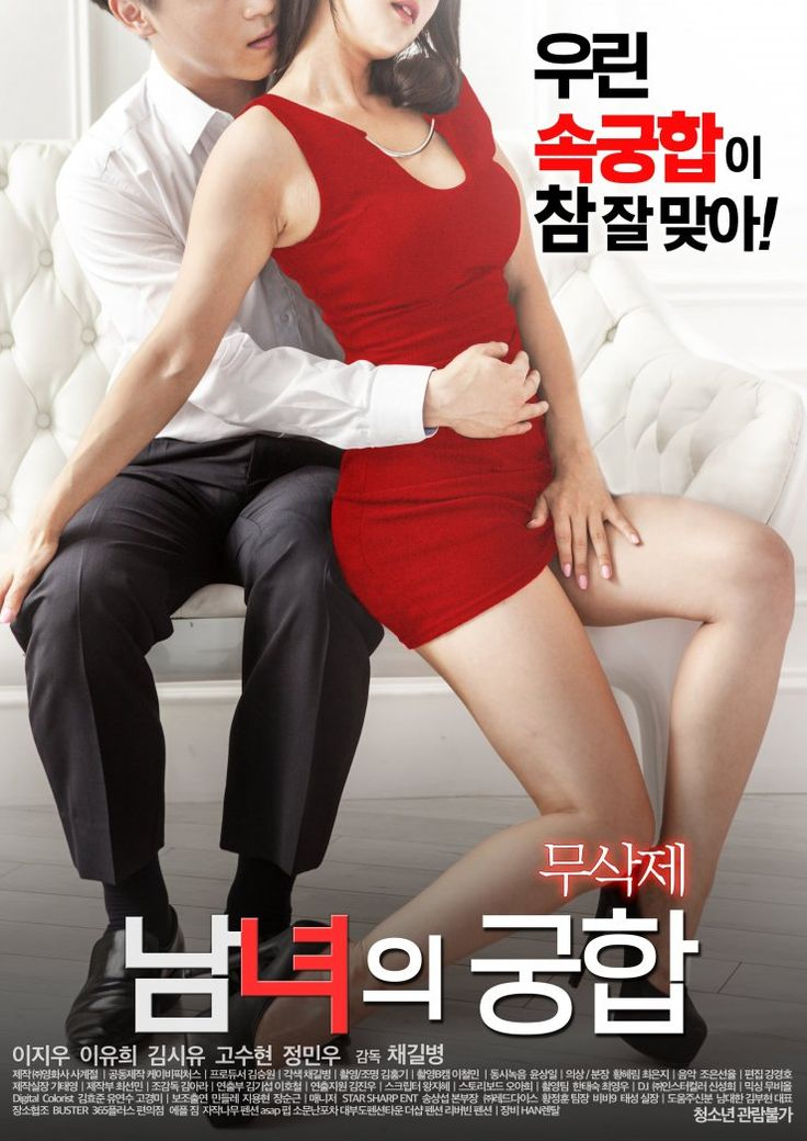 Marital Harmony of Man and Woman 2016 HDRip 720p | Semi Cinema2satu