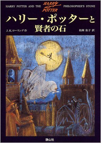 Amazon.co.jp: ハリー・ポッターと賢者の石 (1): J.K.ローリング, J.K.Rowling, 松岡 佑子: 本