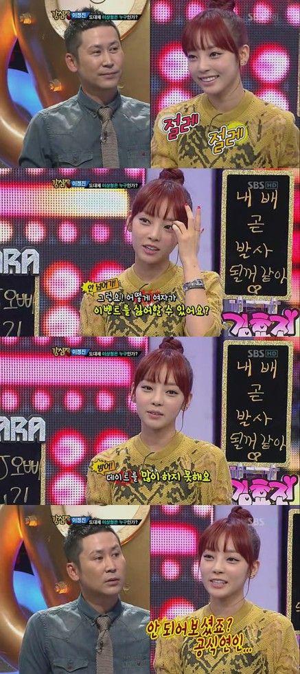 Goo Ha-ra Complains She Can't Be With Yong Jun Hyung