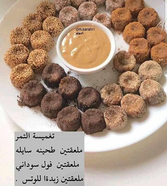 تغميسة التمر Tasty Dishes Cafe Food Sweets Recipes