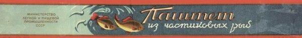 """Образец дизайна этикетки консервов """"Паштет из частиковых рыб"""". Мин. легкой и пищевой пром-ти СССР. 1953 г. 33 x 4,3 см."""
