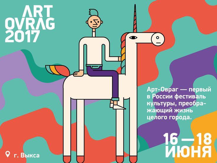 Программа фестиваля «Арт-Овраг — 2107» https://выкса.рф/17951-programma-art-ovrag-2017.html  Друзья, с 16 по 18 июня в Выксе в седьмой раз пройдет самый масштабный городской фестиваль за пределами Москвы, зрителями которого станут свыше 10 000 человек.   Полезные ссылки: Программа фестиваля «Арт-Овраг — 2107» — https://выкса.рф/17951-programma-art-ovrag-2017.html Дневники Арт-Оврага на Выкса.РФ — https://выкса.рф/art-ovrag/  Открытие и закрытие фестиваля готовит режиссер, лауреат Российской…