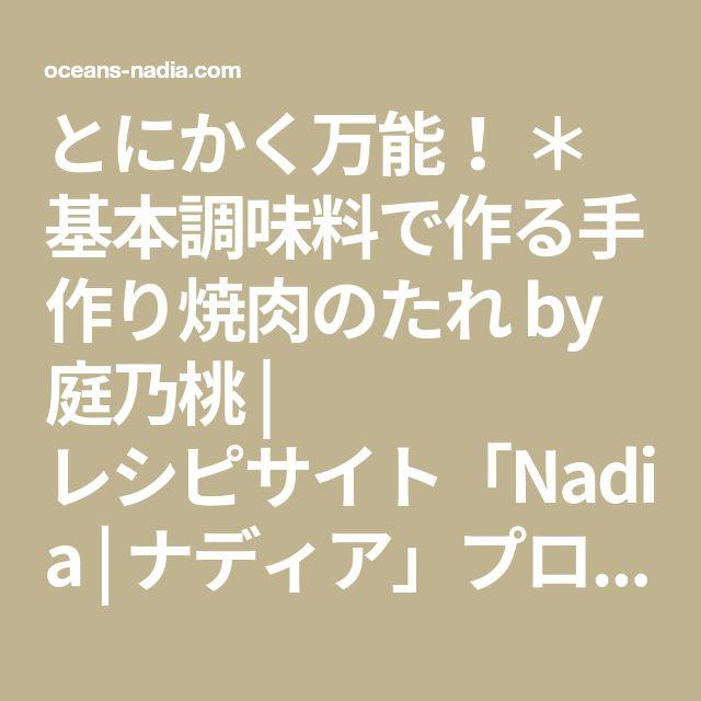 とにかく万能! * 基本調味料で作る手作り焼肉のたれ by 庭乃桃   レシピサイト「Nadia   ナディア」プロの料理を無料で検索