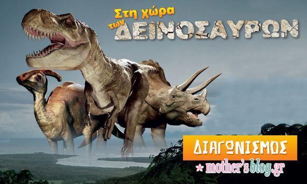 Διαγωνισμός Mothersblog: 5 τυχεροί θα κερδίσουν από μία διπλή πρόσκληση για την έκθεση,«Στη Χώρα των Δεινοσαύρων», στον Ελληνικό Κόσμο - https://www.saveandwin.gr/diagonismoi-sw/diagonismos-mothersblog-5-tyxeroi-tha-kerdisoun-apo-mia-dipli-prosklisi/