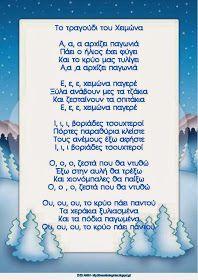 Το τραγουδι του Χειμωνα και καρτες αντιστοιχισης