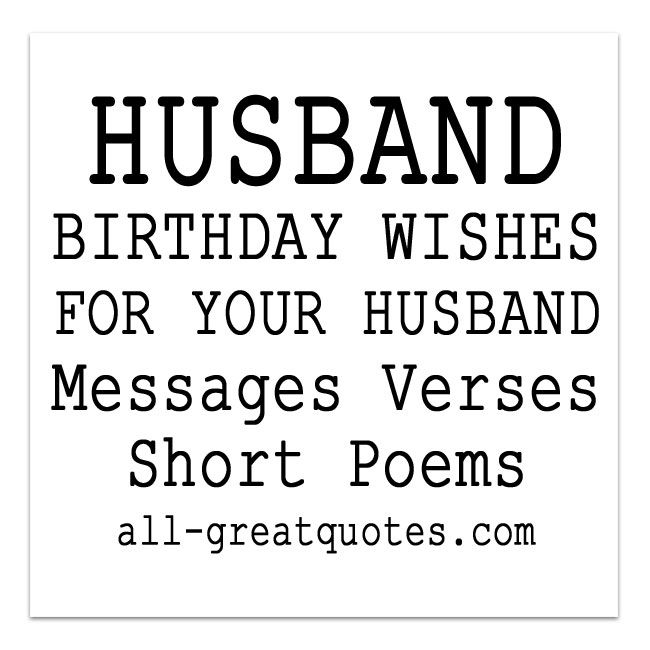 BIRTHDAY WISHES FOR HUSBAND HUBBY allgreatquotes – Short Poems for Birthday Cards