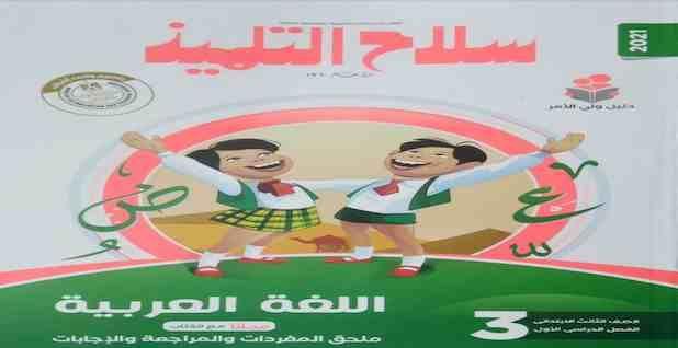 كتاب سلاح التلميذ اللغة العربية للصف الثالث الابتدائي الترم الأول 2021 منهج جديد Baseball Cards Vector Free Cards