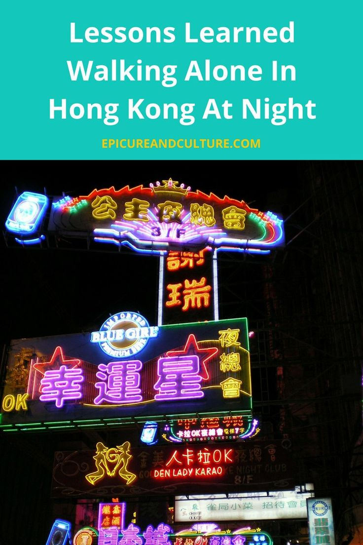 Lessons Learned Walking Alone In Hong Kong At Night