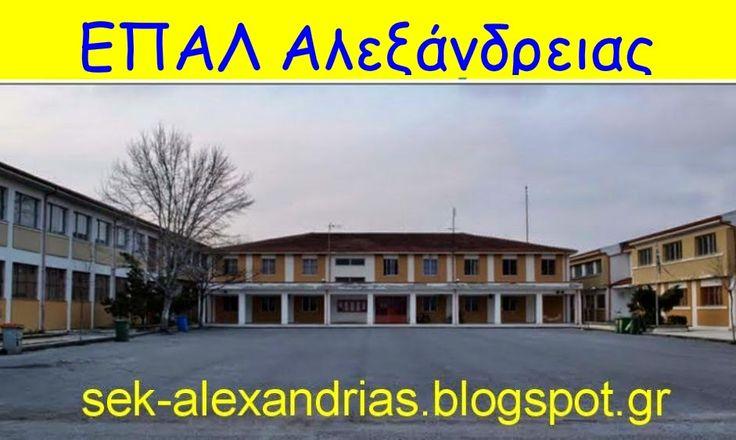 ΣΕΚ Αλεξάνδρειας: Βραβεία - Αριστεία, Μαθητές που λαμβάνουν Απολυτήρ...