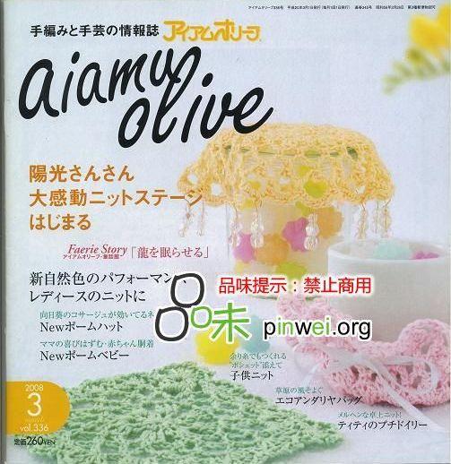 Aiamu Olive vol. 336 2008-03 - 紫苏 - 紫苏的博客