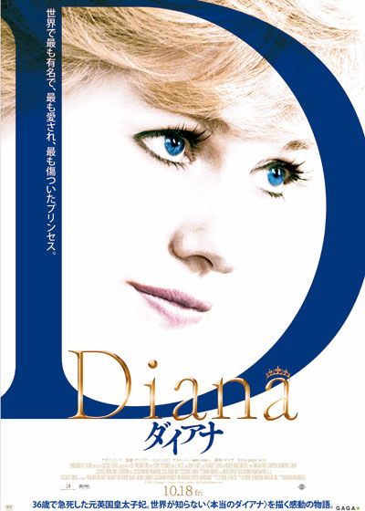映画『ダイアナ』 DIANA (C) 2013 Caught in Flight Films Limited. All RIghts Reserved (C) Laurie Sparham