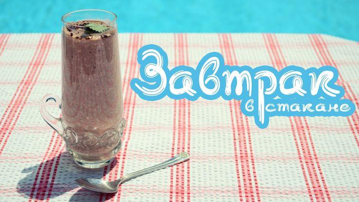 СМУЗИ «Завтрак в стакане» Смузи (англ. smooth— «однородный, мягкий, гладкий, приятный»)— густой напиток в виде смешанных в блендере или миксереягод или фруктов