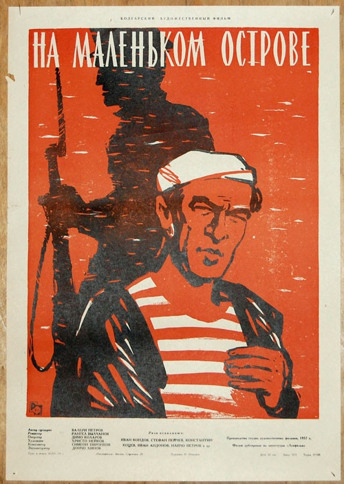 Bulgarian film poster. 1958.
