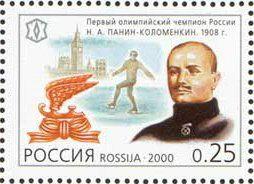 Stamp: 1st Russian Olympic Champion N.Panin-Kolomenkin. 1908 (Russia) (Sport) Mi:RU 793