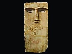 image Alabaster Stele with Stylized Face