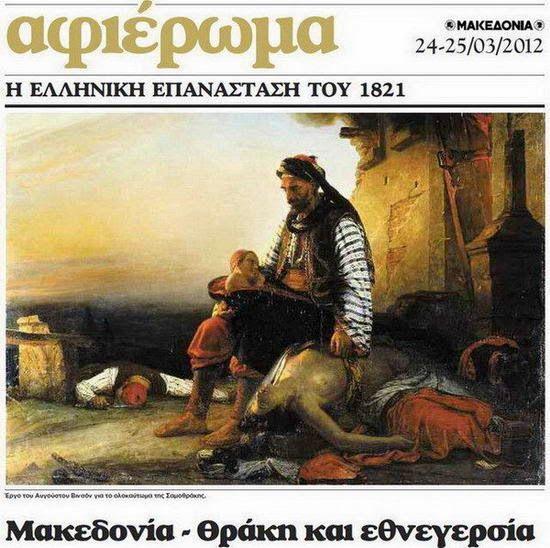 Η Επανάσταση του 1821 στη Θράκη και τη Μακεδονία