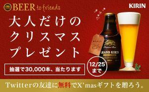 KIRIN キリン / キリンビール