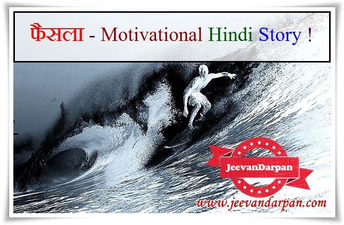 Jeevan Darpan: फैसला - Motivational Story In Hindi !