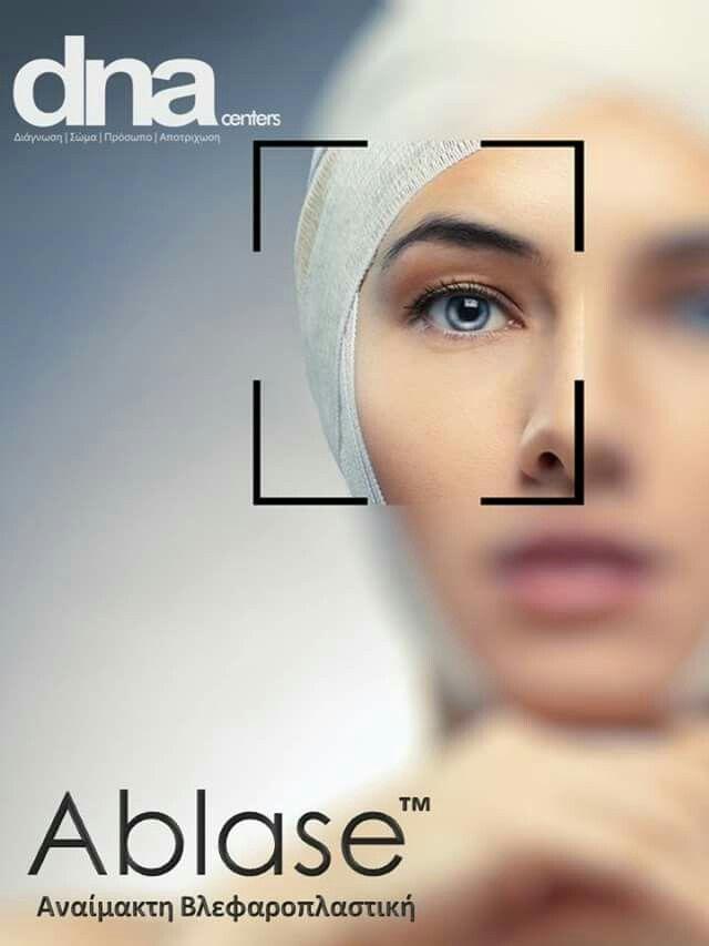 ΔΙΑΓΩΝΙΣΜΟΣ ΑΝΑΙΜΑΚΤΗΣ ΒΛΕΦΑΡΟΠΛΑΣΤΙΚΗΣ 5 ΤΥΧΕΡΕΣ θα εφαρμόσουν ΔΩΡΕΑΝ την καινοτομική μέθοδο χωρίς νυστέρι http://www.dnacenters.gr/site/formes/ablase.html Η τεχνολογία Ablase είναι η πιο σύγχρονη αναίμακτη μέθοδος αντιμετώπισης της βλεφαροχάλασης.