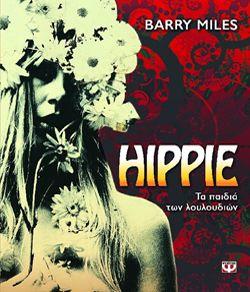 οι καταβολές των Χίπις σε ποίηση, μουσική και μόδα από το 1965. Στην αρχή επρόκειτο για φαινόμενο μικρής έκτασης που πήγαζε από την Beat γενιά της δεκαετίας του '50` σαν τους μπίτνικς οι χίπις αρνούνταν την αποβλακωτική ανία της αμερικανικής καταναλωτικής κοινωνίας. To σκηνικό του Σαν Φρανσίσκο πρωτοστήθηκε στη ... Virginia City, σε μια ανακαινισμένη πόλη φάντασμα