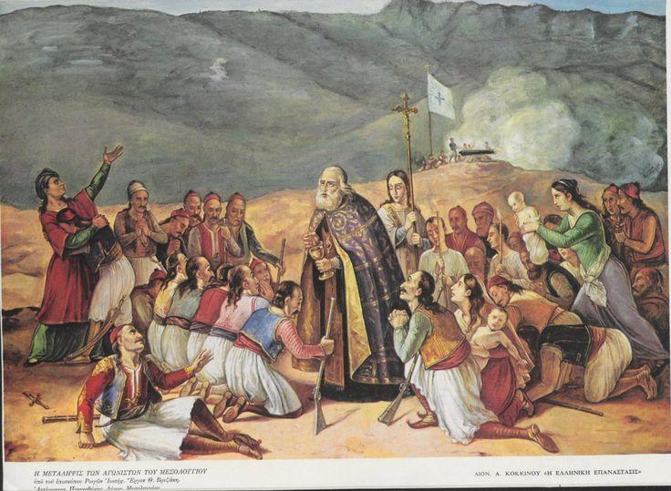 Ελληνική Επανάσταση 1821, ΚΘ'