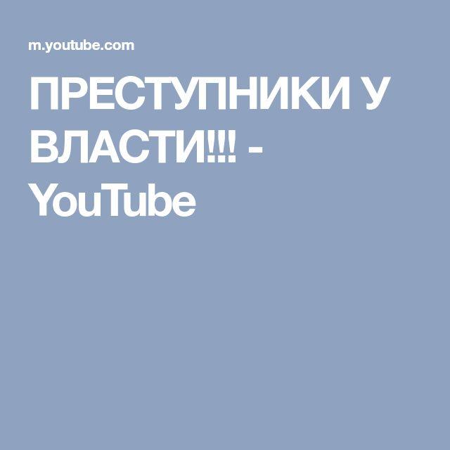 ПРЕСТУПНИКИ У ВЛАСТИ!!! - YouTube
