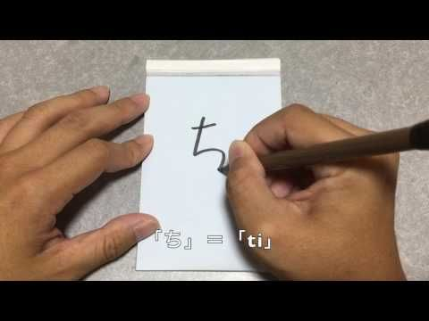 How to write HIRAGANA (Japanese characters) 〜た行(Ta line)〜