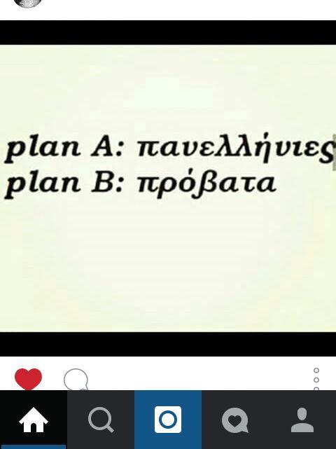 σχέδια μιας ζωής