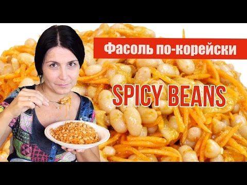 Белая фасоль по-корейски - видео рецепт