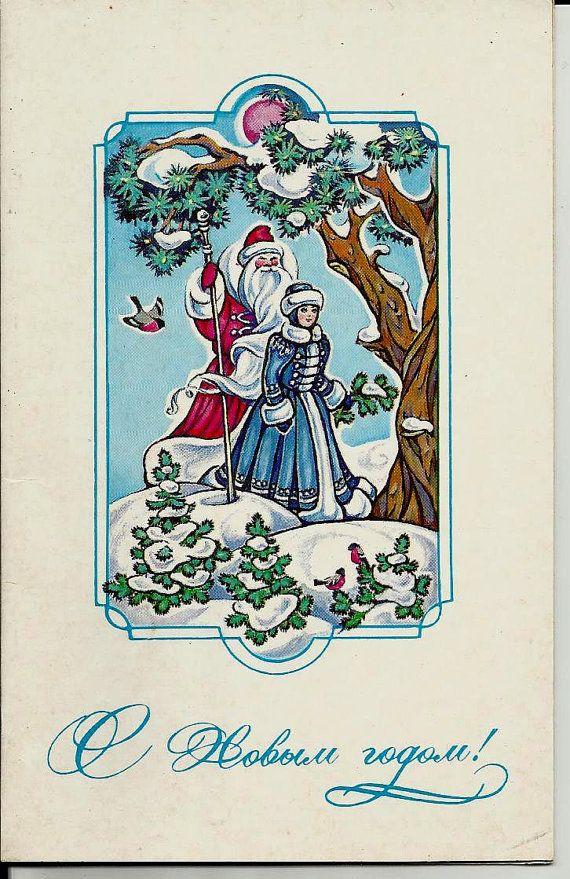 Советская новогодняя открытка.