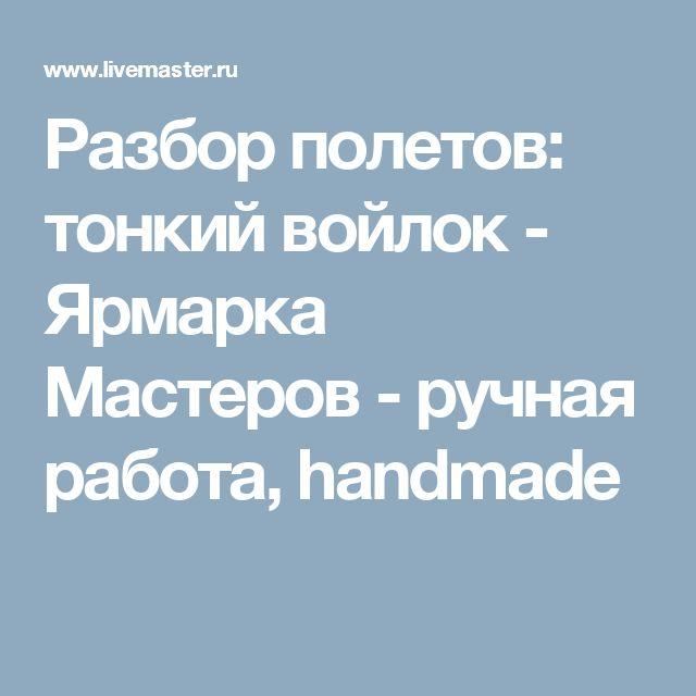 Разбор полетов: тонкий войлок - Ярмарка Мастеров - ручная работа, handmade