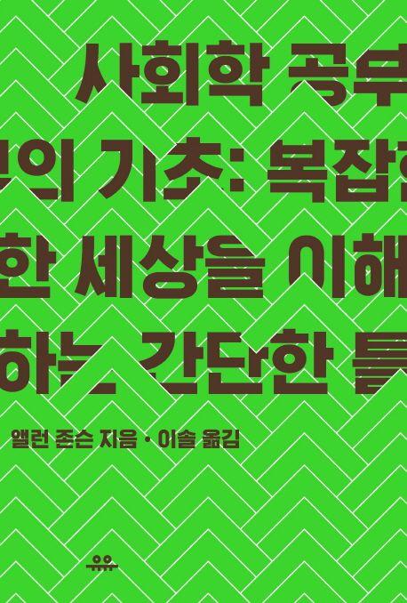 Korean Book Cover Design : Images about korean typo 한글 on pinterest gwangju