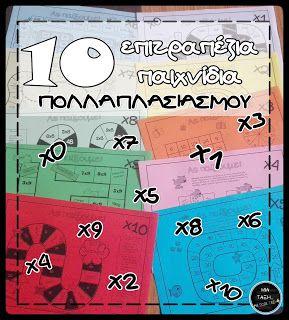 Μια τάξη...μα ποια τάξη;: Βουτιά στον πολλαπλασιασμό 5 - Τα 10 επιτραπέζια πολλαπλασιασμού