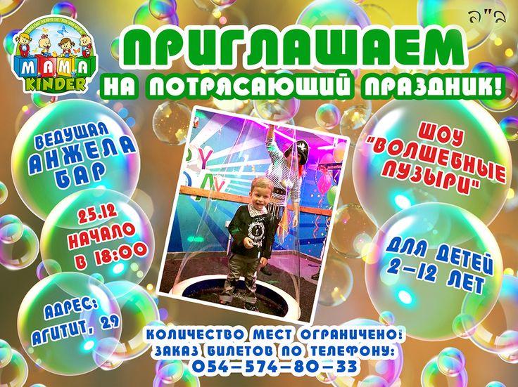 Приглашаем на потрясающий детский праздник в садик Mama Kinder!  Ведущая шоу Анжела Бар уже более 10 лет проводит представления Bubble Show, у нее в программе есть много интересных и веселых трюков с мыльными пузырями.  После впечатляющей шоу-программы малышей ждет легкий ужин и подарки, а родителей — суши.  25 декабря в 18:00  Ждем малышей от 2 до 10 лет и их родителей!  Поспешите, количество мест ограничено.  Заказ билетов по телефону: 054-574-80-33