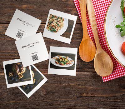 【スクエア名刺】ブログなどに掲載した得意料理のレシピをQRコードにして、写真とともにスクエア名刺で紹介しましょう。 レシピを交換しあえば、メニューのはばも広がりますね。