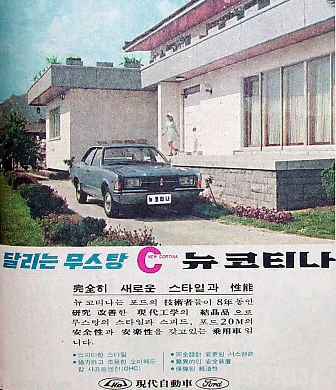 현대자동차 코티나 - Hyundai ford cortina 1968년-1983년 1967년 12월 27일 현대건설은 정부에 제조업 허가를 받고 다음날 12월 28일 현대자동차 주식회사를 창립-> 1968년 2월 현대는 포드와의 계약을 체결하고 3월에는 공장부지 물색 6월에는 포드와의 기술도입 계약 인가를 마치고 그해 11월 1일 첫 상품인 코티나를 출고하기..